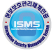정보보호관리체계인증 inforamtion security management system